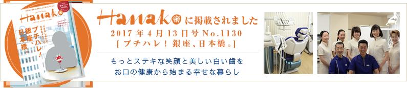 hanakoに掲載されました