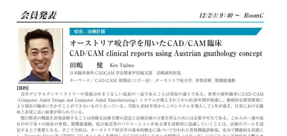 日本臨床歯科 CADCAM学会 第4回学術大会にて発表