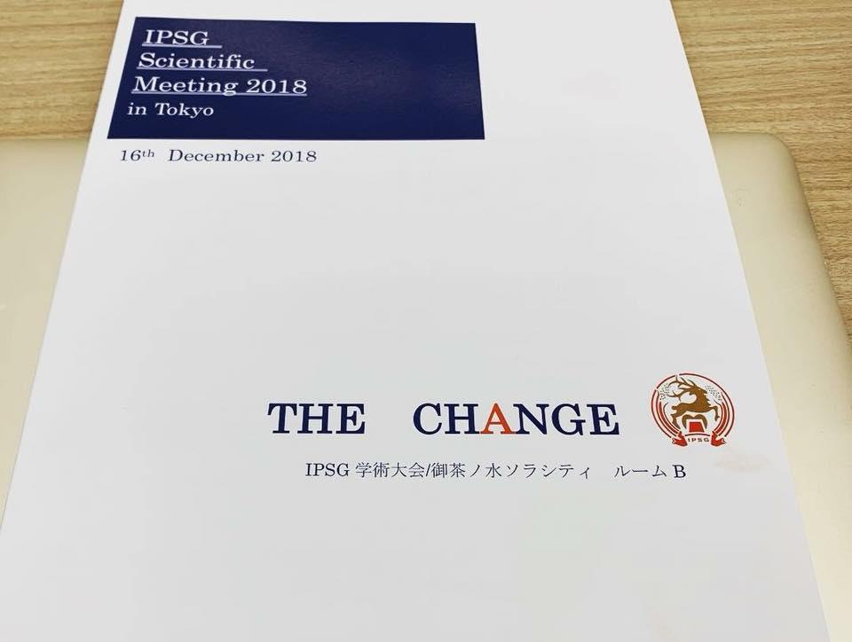 IPSG学術大会2018
