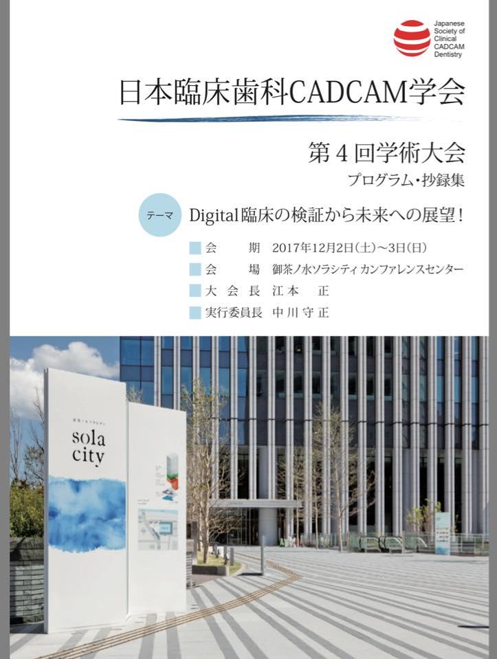 日本臨床歯科 CADCAM学会 第4回学術大会