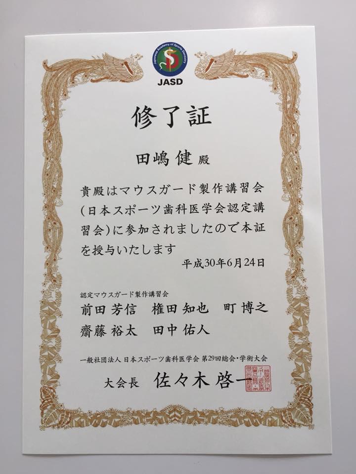 日本スポーツ歯科医学会(JASD)認定マウスガード製作講習会修了証