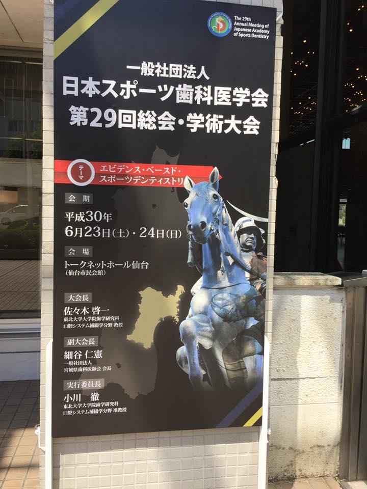 日本スポーツ歯科医学会(JASD)認定マウスガード製作講習会