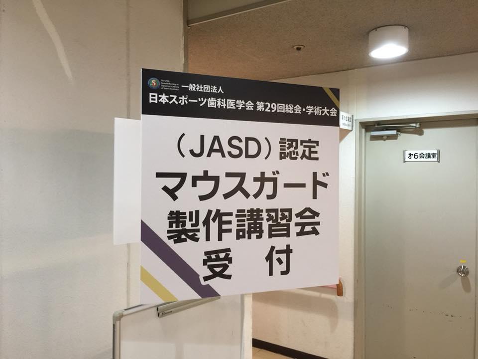 日本スポーツ歯科医学会(JASD)認定マウスガード製作講習会2