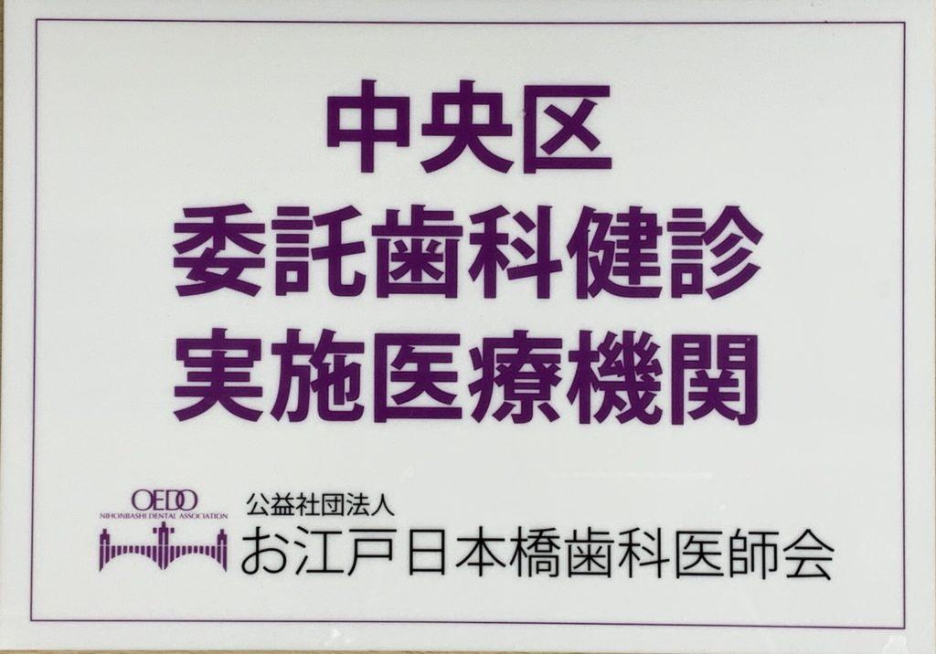 中央区委託歯科検診実施医療機関