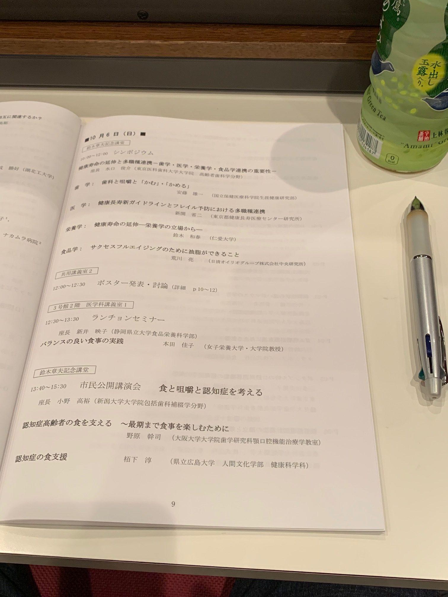 日本咀嚼学会